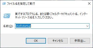 スタートアップファイル名を指定して実行